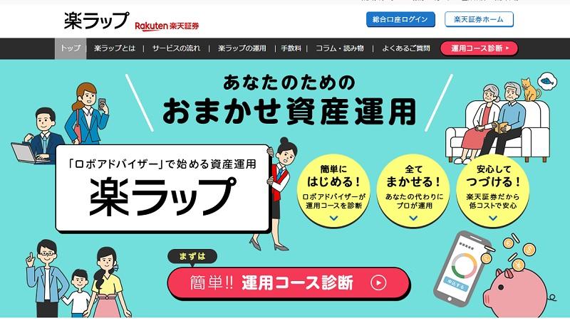 おすすめロボアドバイザー1【楽ラップ】