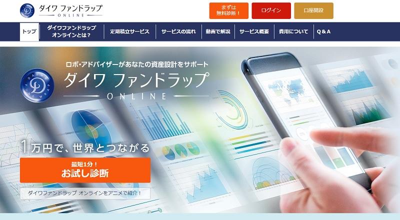 おすすめロボアドバイザー2【ダイワファンドラップ オンライン】