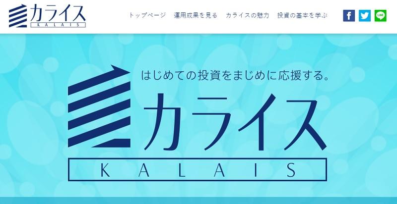 カライス(東京東海証券)