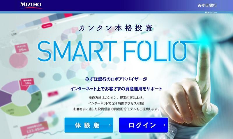 SMART FOLIO(みずほ銀行)