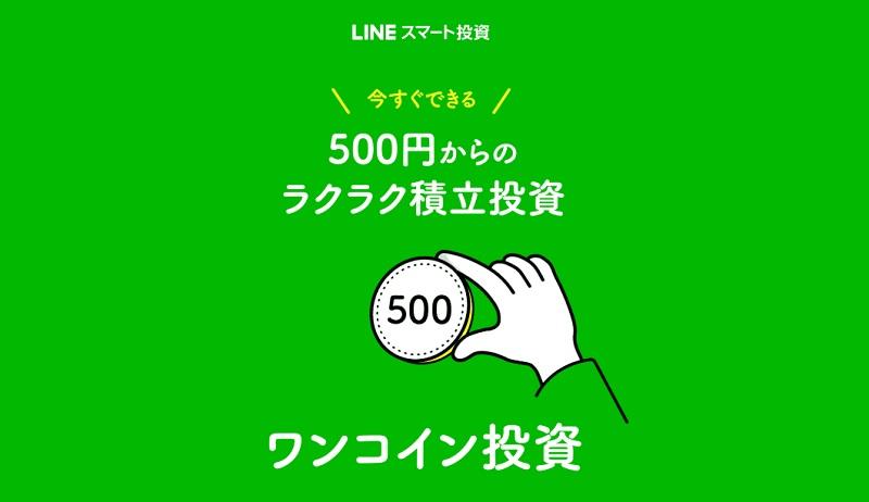 【ワンコイン】からのロボアドバイザー、「LINEスマート投資」