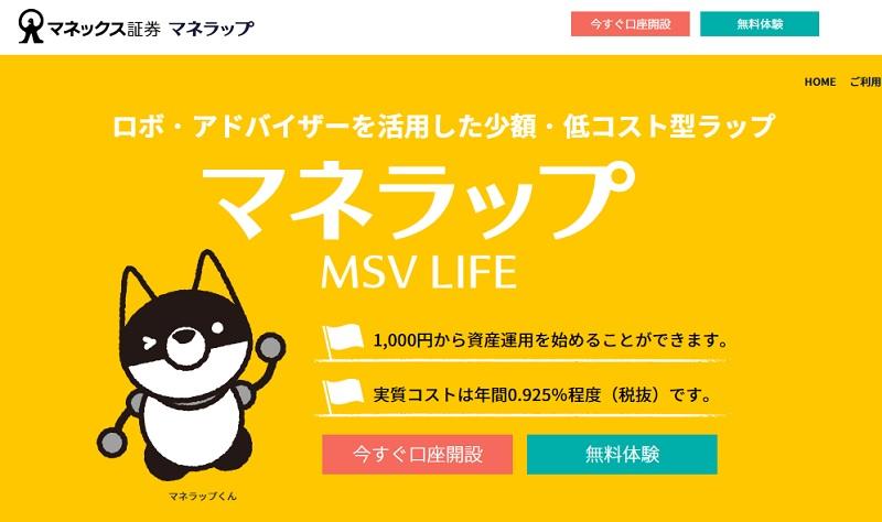 1,000円から始められるロボアドバイザー「マネラップ(MSV LIFE)」