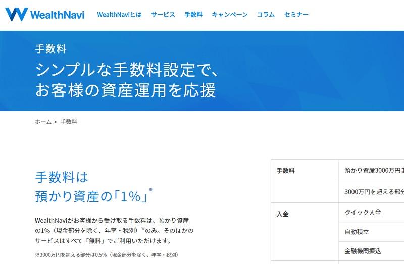 ロボアドバイザー【ウェルスナビ】と手数料の評判